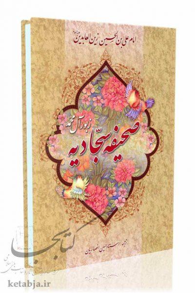صحیفه سجادیه ترجمه استاد حسین انصاریان