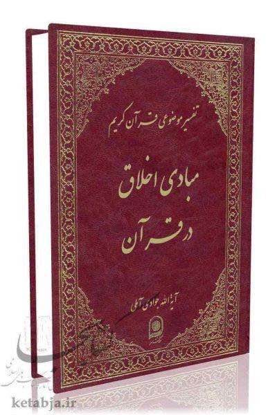 تفسیر موضوعی جلد 10 - مبادی اخلاق در قرآن