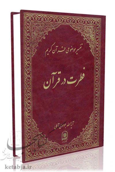تفسیر موضوعی جلد 12 - فطرت در قرآن