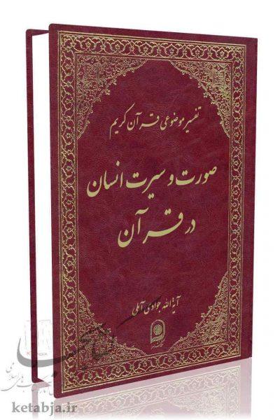 تفسیر موضوعی جلد 14 - صورت و سیرت انسان در قرآن