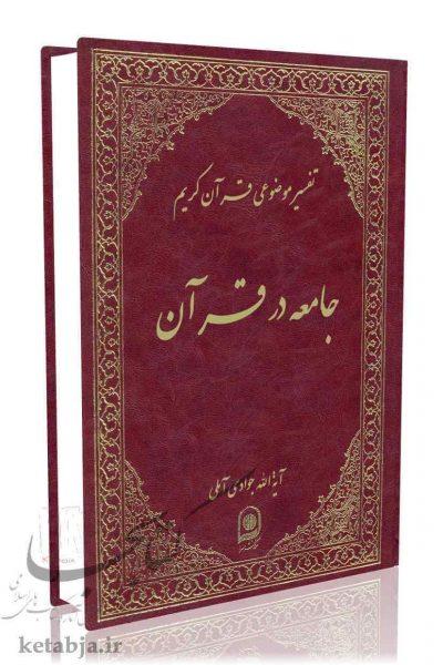 تفسیر موضوعی جلد 17 - جامعه در قرآن