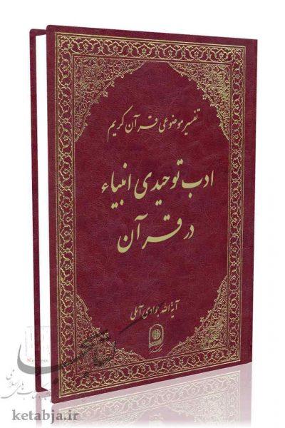 تفسیر موضوعی جلد 18 - ادب توحیدی انبیاء در قرآن