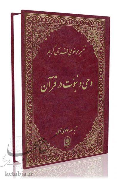 تفسیر موضوعی جلد 3 - وحی و نبوت در قرآن
