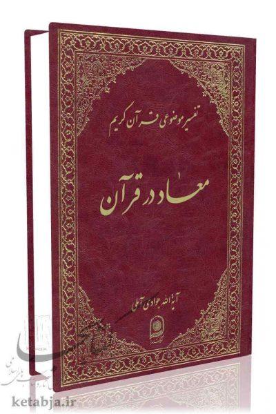 تفسیر موضوعی جلد 4 - معاد در قرآن