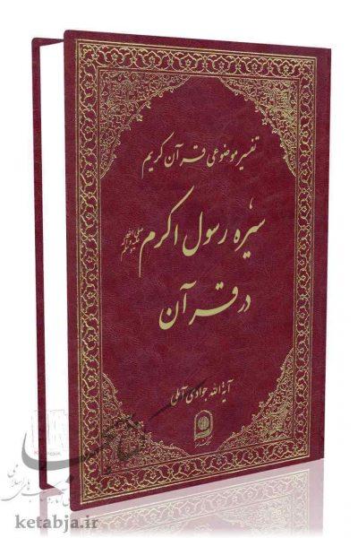 تفسیر موضوعی جلد 8- سیره رسول اکرم در قرآن