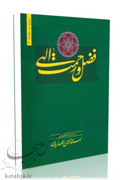 کتاب فضل و رحمت الهی استاد حسین انصاریان