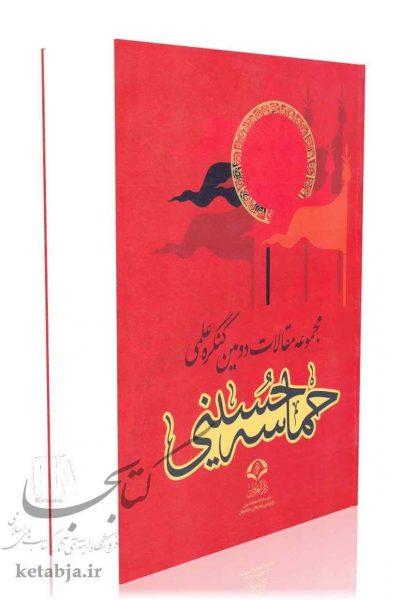حماسه حسینی، مجموعه مقالات کنگره حماسه حسینی