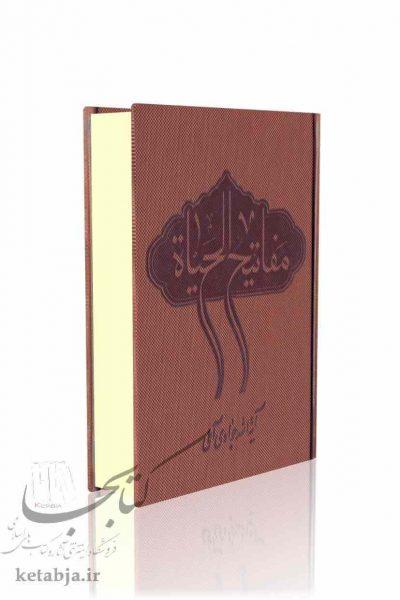 مفاتیح الحیات جیبی، آیت الله جوادی آملی