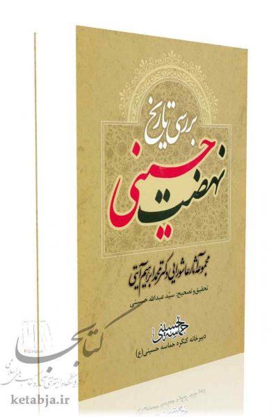 بررسی تاریخ نهضت حسینی